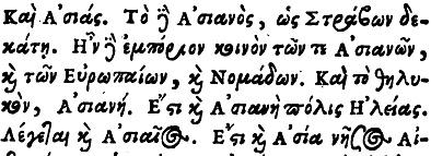 Асиани
