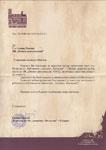 Грамота от регионална библиотека Априлов-Палаузов - Габрово | в-к Квантов Преход | Атанас Панчев | ИК Новата цивилизация
