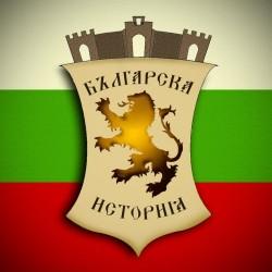 В учебниците: В България сред най-различните хора има и българи?!