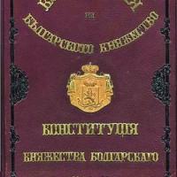 Отбелязваме 135 години от приемането на Търновската конституция
