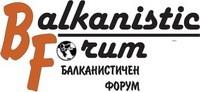 Мълчанието на балканите