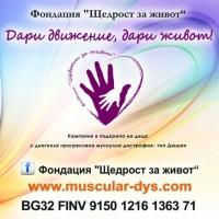 """Стартира благотворителната кампания """"Щедрост за живот"""""""