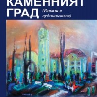 Каменният град - разкази с дъх на море и публицистика за домашното насилие