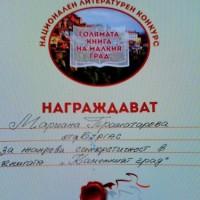 Книгата *Каменният град* на Мариана Праматарова с отличие на Национален литературен конкурс