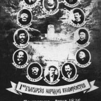 АПРИЛСКАТА ЕПОПЕЯ - възрожденски взрив или духовната еманация на българския народ
