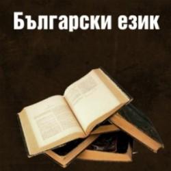 15 млн. по света говорят български, в САЩ го признаха за официален