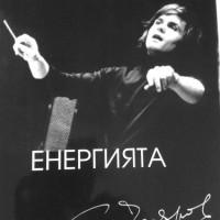 "Бургаски музикални празници ""Емил Чакъров"" 2016"
