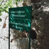 Нимфеумите по българските земи