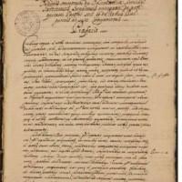 Откриха оригиналния ръкопис на първата българска история на Петър Богдан