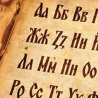 24 май: Ден на българската просвета и култура и на славянската писменост