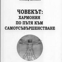 Приложно-практически знания, с цел запазване на специфичните български традиции, родов опити знания за оцеляване през 21 век