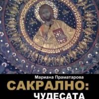 Анонс / Покана за премиера на книгата на Мариана Праматарова