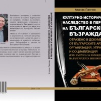 Българското възраждане: формиране на структурата на българското културно-историческо наследство и генезиса на българската библиография