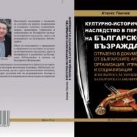 Културно-историческото наследство и зараждането на българската библиография в периода на Българското Възраждане