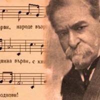 24 май и погубеното послание на един химн