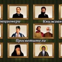 Честит традиционен Празник на Народните Будители с тържествен 111-и поклон пред тяхното дело и памет