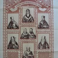 За образованието в България по време на османското робство и първите ни будители
