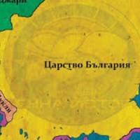Англичаните за Българската цивилизация