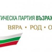 България е по-силна заедно с Русия