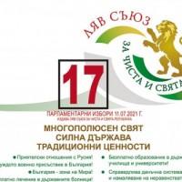 15 МИР Плевен