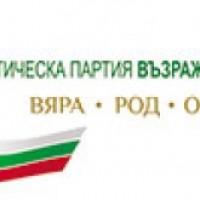 """Програмни позиции на ПП """"Възраждане на Отечеството"""""""