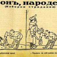 """""""Изборни страдания"""" от старите вестници"""