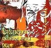 "Реформа ""СВОБОДНИ ПАРИ"" – Част 16"