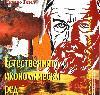"Реформа ""СВОБОДНИ ПАРИ"" - 6 част"