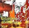 "Реформа ""СВОБОДНИ ПАРИ"" – 8 част"