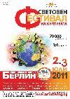 Световен фестивал на културата