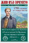 На 18 юли се навършват 174 години от рождението на Васил Левски