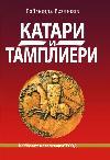 """Рецензия на книгата """"Катари и тамплиери"""""""